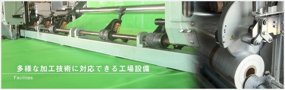 多様な加工技術に対応できる工場設備